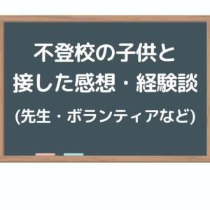 【体験談】小学校教員|あなたのことを考えていますよという気持ちを伝える