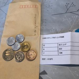 LINEスタンプ売上&HSC のzoom授業