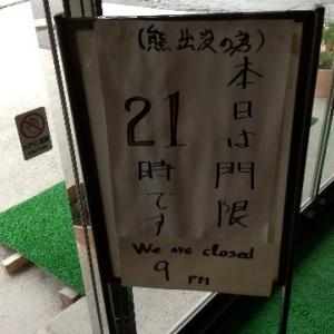 帰路・292志賀草津道路〜沼田方面から帰宅(*^_^*)