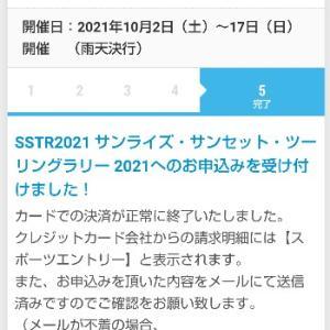 あれれ…SSTR(;・∀・)