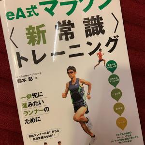 【絶対速く成りたいトライアスリート、ランナー向け】鈴木彰著書『eA式マラソン〈新常識〉トレーニング』