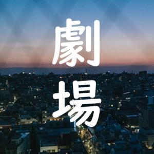 【完全保存版】映画『劇場』のロケ地。下北沢や高円寺、代々木など