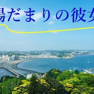 【完全保存版】映画『陽だまりの彼女』ロケ地まとめ。江の島や湘南、横須賀、幕張など