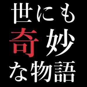 『世にも奇妙な物語2020夏』ロケ地まとめ。