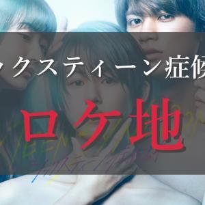 『シックスティーン症候群』ロケ地まとめ。静岡市が舞台。