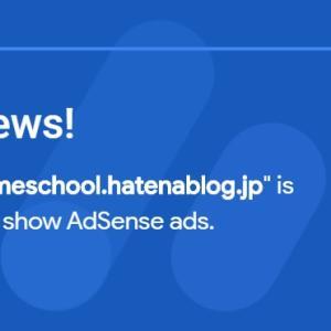 はてなブログ無料版でGoogleアドセンスに合格しました!