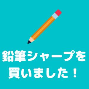 鉛筆とシャーペンの良いとこどり「鉛筆シャープ」を買いました!