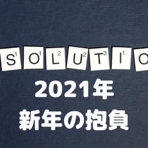 2020年の目標達成!2021年の目標は?