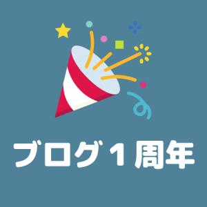 祝!ブログ1周年!!