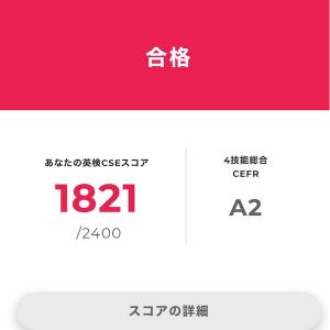 小6息子の英検準2級の試験結果!