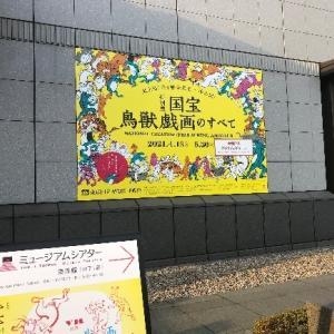 上野の国立博物館 特別展『国宝 鳥獣戯画のすべて』行ってきました