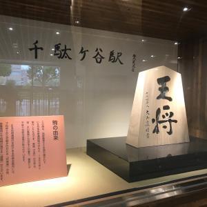 JR千駄ヶ谷駅から東京将棋会館