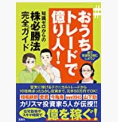 「おうちトレードで憶り人!」(宝島社)で銘柄選別