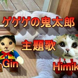 ゲゲゲの鬼太郎 主題歌 cover by Gin&Himiko