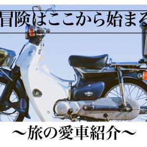 『旅の愛車編』スーパーカブ