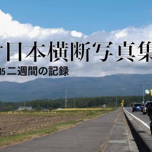 原付日本横断旅写真集