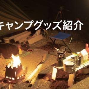 『旅の道具紹介』キャンプ