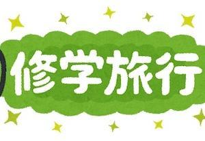 不参加にしました。慶の修学旅行