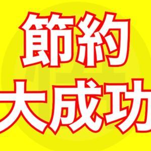 【固定費節約】格安SIMに乗り換えて◯万円の節約に成功!