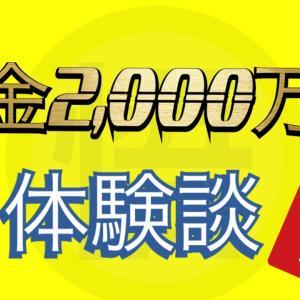 【原因はキャバクラ】20代で借金2000万円を背負った男の体験談ブログ【実話】