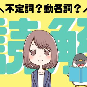 きほんの英文読解:rememberの後は不定詞?動名詞?[010]