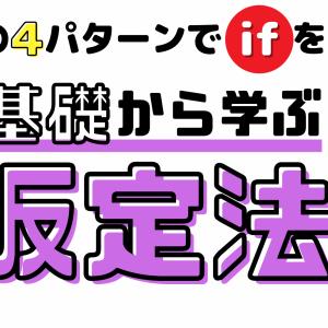 【これで解決!】英語の仮定法(ifの使い方)を基礎からわかりやすく解説![047]