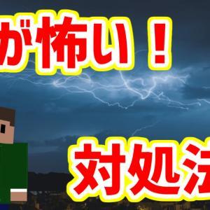 雷が怖いときの対処法!