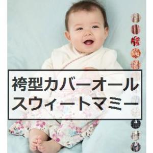 スウィートマミー ベビーのひな祭りの衣裳 袴型カバーオールやヘアが可愛いすぎる!