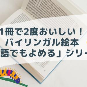 1冊で2度おいしい!バイリンガル絵本「英語でもよめる」シリーズ