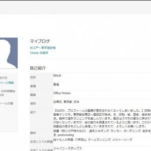 Bloggerのプロフィールページに画像をアップできない件