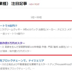 ◆注目記事1&2位!!@起業・独立◆ in 日本ブログ村