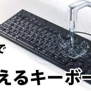 手頃な値段で高品質!コスパ最強なPC周辺機器①水洗いOKなキーボード
