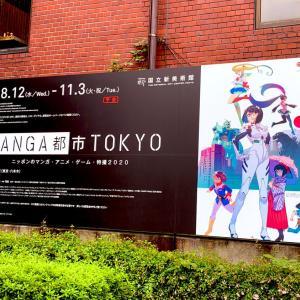 国内最大級のMANGA総合点【MANGA都市TOKYO in 国立新美術館】(東京都港区)