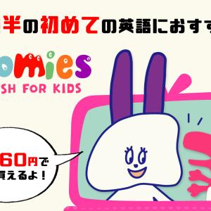 2歳半のお子さんへ初めての英語DVDは「Goomies」がおすすめ!