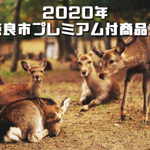 【2020年】奈良市プレミアム付商品券について【googlemapにまとめました】