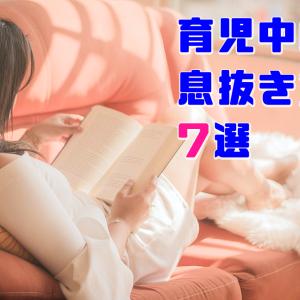 【育児中】息抜きや気分転換にできるおすすめ7選