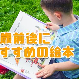 2歳の子どもにおすすめの絵本10選