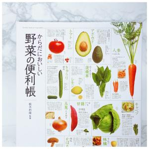 おすすめの本『野菜の便利帳』