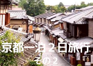 一時帰国で京都へ小旅行2(坂のホテル )