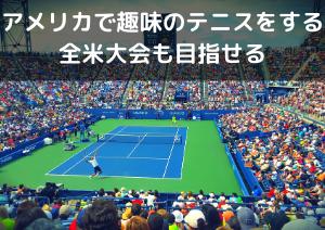 アメリカで大人の趣味のテニスを楽しむには(大人の為のUSTAリーグ)