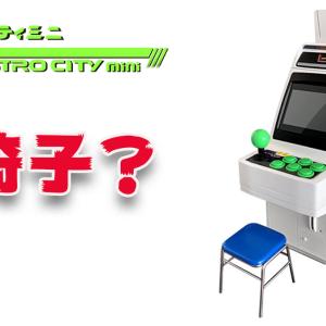 アストロシティミニ情報公開 第2弾はゲーセン椅子かよ!!!