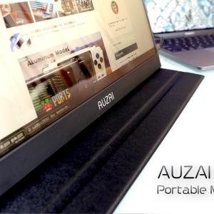最強コスパ!15.6インチ ポータブルモニター「AUZAI ME16」を気合いレビューだ!