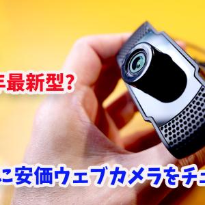 IVSO という怪しいメーカーのウェブカメラを懲りずに試してみた。安い割に映りは良かったぜ。