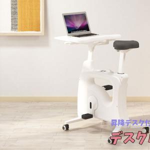 デスク付きエアロバイク「デスクバイク・FLEXISPOT V9」で仕事しながら運動不足解消しちゃいましょう!