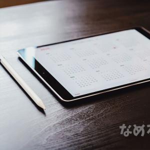 Apple Trade in に iPad Pro10.5 を出したら下取り価格は100円と連絡がきた!笑えないです。