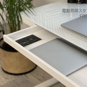 電動昇降スタンディングデスク「FREXISPOT EG8」性能はもちろん、美しくシンプルなデザインが魅力です。