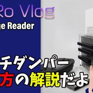 Kickstarterで支援募集中のマルチダンパー「Cartridge Reader」の最新情報と使い方まとめです。