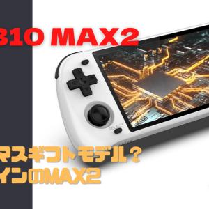 Powkiddy RGB10 MAX2 のデザイン・スペックが明らかになったので掲載しておくぞ。