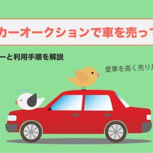 楽天カーオークションで車を売ったら大手中古車店の3倍で売れた【利用方法とレビューを紹介】