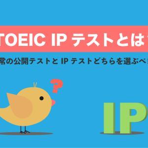 TOEIC IPテストとは?【通常の公開テストとどちらが受験に有利?】